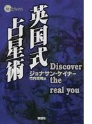 英国式占星術 Discover the real you (開運ブックス)