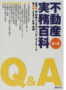 不動産実務百科Q&A 第4版