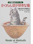 かくれんぼが好きな猫 (ハヤカワ・ミステリ文庫 トラ猫ミセス・マーフィ)(ハヤカワ・ミステリ文庫)