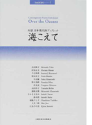 海こえて (対訳日本現代詩ブックレット)
