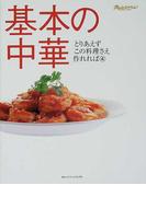 基本の中華 (オレンジページブックス とりあえずこの料理さえ作れれば)