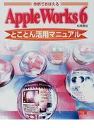 作例でおぼえるApple Works 6とことん活用マニュアル