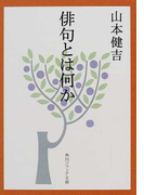 俳句とは何か (角川ソフィア文庫)(角川ソフィア文庫)