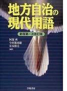 地方自治の現代用語 新版第1次改訂版