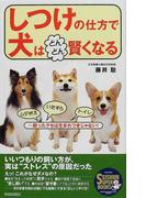 しつけの仕方で犬はどんどん賢くなる ムダ吠えいたずらトイレ…困ったクセは生まれつきじゃない! (Seishun super books)