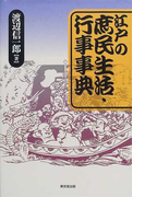 江戸の庶民生活・行事事典