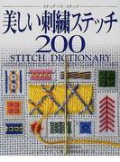 美しい刺繡ステッチ200 ステップ・バイ・ステップ