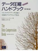 データ圧縮ハンドブック マルチメディアデータ圧縮の実践的プログラミング技法 改訂第2版