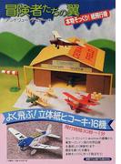 冒険者たちの翼 よく飛ぶ!立体紙ヒコーキ・16機