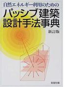 自然エネルギー利用のためのパッシブ建築設計手法事典 新訂版