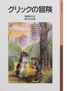 グリックの冒険 新版 (岩波少年文庫)(岩波少年文庫)