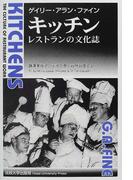 キッチン レストランの文化誌