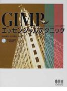 GIMPエッセンシャルテクニック World famous the Gimp