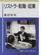 リストラ・転職・起業 (岩波ブックレット)(岩波ブックレット)
