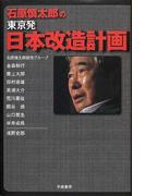 石原慎太郎の東京発日本改造計画