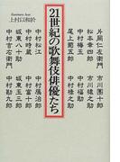 21世紀の歌舞伎俳優たち
