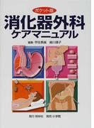 消化器外科ケアマニュアル ポケット版