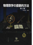 物理数学の直観的方法 第2版