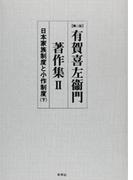 有賀喜左衞門著作集 第2版 2 日本家族制度と小作制度 下