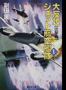大反攻ジェット航空艦隊 1 (広済堂文庫)(広済堂文庫)
