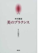 京都哲学撰書 第7巻 美のプラクシス