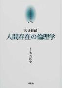 京都哲学撰書 第8巻 人間存在の倫理学