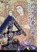 祈りと祝祭の国 ルーマニアの宗教文化 (Hart collection)