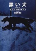 黒い犬 (Hayakawa novels)