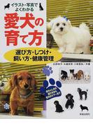 愛犬の育て方 イラスト・写真でよくわかる 選び方・しつけ・飼い方・健康管理