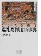 こころを癒す巡礼参拝用語事典 (小学館ライブラリー)