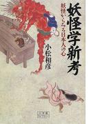 妖怪学新考 妖怪からみる日本人の心 (小学館ライブラリー)
