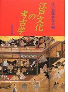 江戸文化の考古学