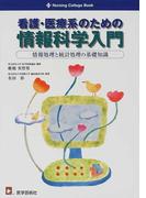 看護・医療系のための情報科学入門 情報処理と統計処理の基礎知識 (Nursing college book)