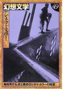 幻想文学 49 〈特集〉シネマと文学!