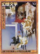 幻想文学 50 〈特集〉渋沢竜彦1987−1997