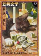 幻想文学 52 〈特集〉猫の妖、猫の幻