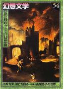 幻想文学 54 〈特集〉世の終わりのための幻想曲