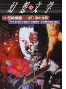 幻想文学 57 特集伝綺燦爛−赤江瀑の世界