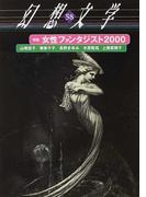 幻想文学 58 特集女性ファンタジスト2000