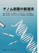 ゲノム創薬の新潮流 (CMC books)