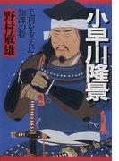 小早川隆景 毛利を支えた知謀の将 (PHP文庫)(PHP文庫)