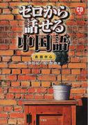ゼロから話せる中国語 会話中心