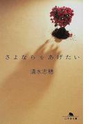 さよならをあげたい (幻冬舎文庫)(幻冬舎文庫)