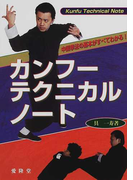 カンフー・テクニカル・ノート
