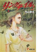 リングテイル 2 凶運のチャズ (電撃文庫)(電撃文庫)