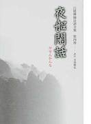 白隠禅師法語全集 第4冊 夜船閑話