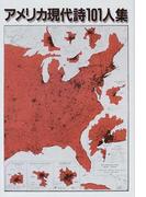 アメリカ現代詩101人集 新装版