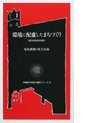 環境に配慮したまちづくり 地方自治体の責任 (早稲田大学理工総研シリーズ)
