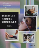 歯科臨床医のための疼痛管理と全身管理の基本