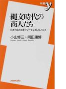 縄文時代の商人たち 日本列島と北東アジアを交易した人びと (新書y)